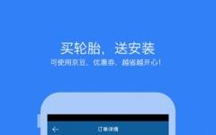 京东车管家 v1.2.8 安卓版