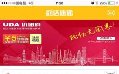 韵达快递 v4.1.0 For iphone