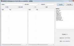 网址爬虫 v1.0 免费版