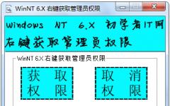 WinNT 6.X右键获取管理员权限 v2.5 官方免费版