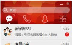 工作宝PC版_企业即时通讯软件 v4.0 官方版