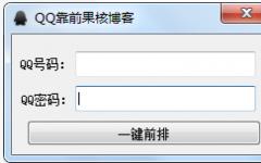 QQ一键空白昵称工具 v1.0免费版