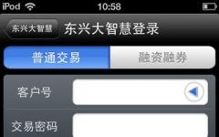 东兴大智慧手机版 V6.00 安卓版