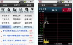 光大金阳光手机版 v5.5.1.20