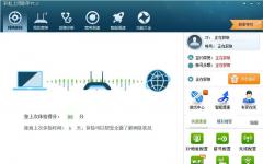 天天宽带上网助手 v9.2 免费版