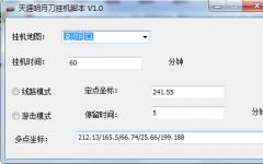 天涯明月刀挂机脚本 v1.0 免费版