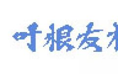 葉根友福榮銀鉤字體