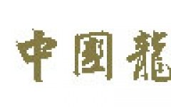 中国龙豪行书字体(书法设计字体)