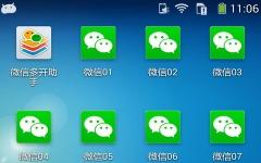 微信多�_助手 v0.1.6 安卓版