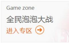 全民泡泡大战iPhone版 V1.5.0 官网ios版
