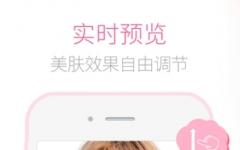 Bestie最美自拍App v2.8.7 安卓版