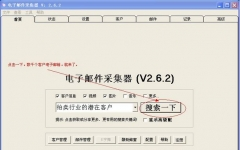 小蜜蜂电子邮件采集器 v2.8.5 免费版