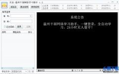 温州干部网络学习助手 v1.2 免费版