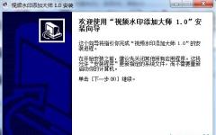 视频水印添加大师 v1.0官方最新版