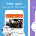并读新闻iphone版V1.5.3 官网ios版