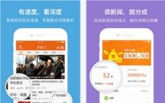 并读新闻iphone版 V1.5.3 官网ios版