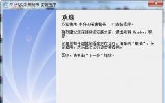 牛仔QQ采集秘书 v3.9 免费版