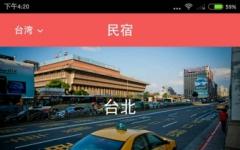 台湾民宿 v3.4.9 安卓版