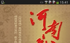 河南戏客户端 v1.3 安卓版