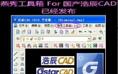 燕秀工具箱64位2015 2.81 官方版