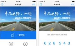 宽途洗车iphone版 V3.1.7 官网ios版