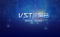 vst全聚合Mac版 V3.0.8 官方版