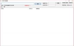 飞云种子搜索器 v2.0.0.2 官方版