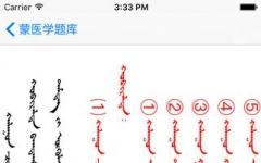 蒙医宝典iphone版 V1.2 官网ios版