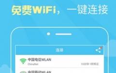 畅WiFi安卓版 V4.4.1 安卓版