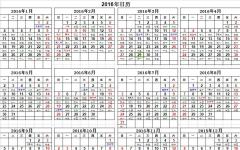 2016年日历 (含农历)