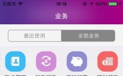 桂林银行iphone版 V1.8 官网ios版