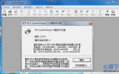 plc梯形图编程软件(PLC Control Panel) v2.0.78 免费中文版