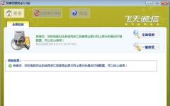 民泰銀行網銀助手 v1.0 官方版