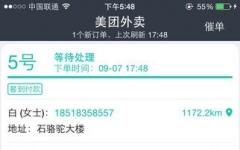 美团外卖商家iphone版 V3.8.12 官网ios版