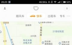 滴滴出行手机版 v5.0.3 安卓版
