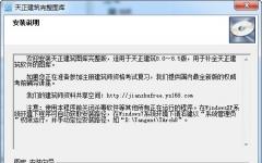 天正建筑2013完整图库 v1.0 官网最新版