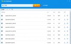 Y73种子搜索神器 10.17 最新免费版