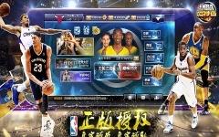 NBA范特西 v1.1.5 安卓版