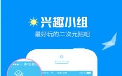 次元社iphone版 V2.5.3 官网ios版