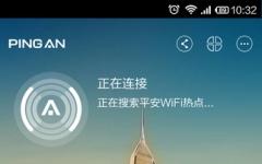 平安wifi电脑版 v4.0.2 官方版