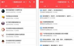 木材圈iphone版 V1.3.30 官网ios版