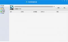 壁虎数据恢复电脑版 V3.4 官方版