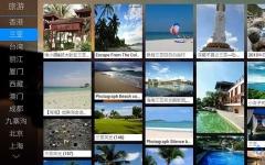 图说旅游TV版 v2.8.3811 电视版
