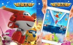 超级飞侠iphone版