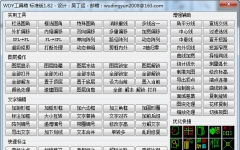 WDY工具箱 1.8.2 官网免费版