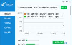 驱动人生温度监控软件 v1.0.7.20官方正式版