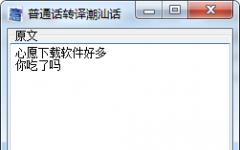潮汕话在线翻译 v1.0 最新绿色版