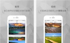 旅视旅游iphone版 V1.1 官网ios版