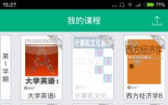 西南交大 v15.11.0 安卓版