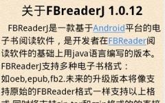 FBReader_手机ePub阅读器 v2.2.3 安卓版